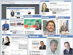 Πολιτικοί, μακριά από το Facebook. Δαγκώνει!