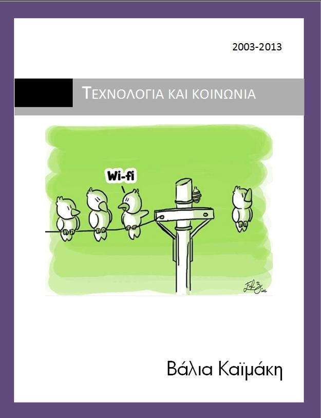 Τεχνολογία και Κοινωνία