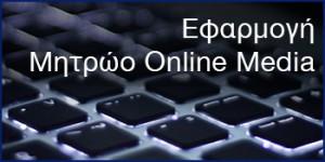 Μητρώο Επιχειρήσεων Ηλεκτρονικών Μέσων Ενημέρωσης (Draft)