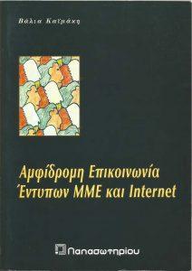 Αμφίδρομη Επικοινωνία Έντυπων ΜΜΕ και Internet
