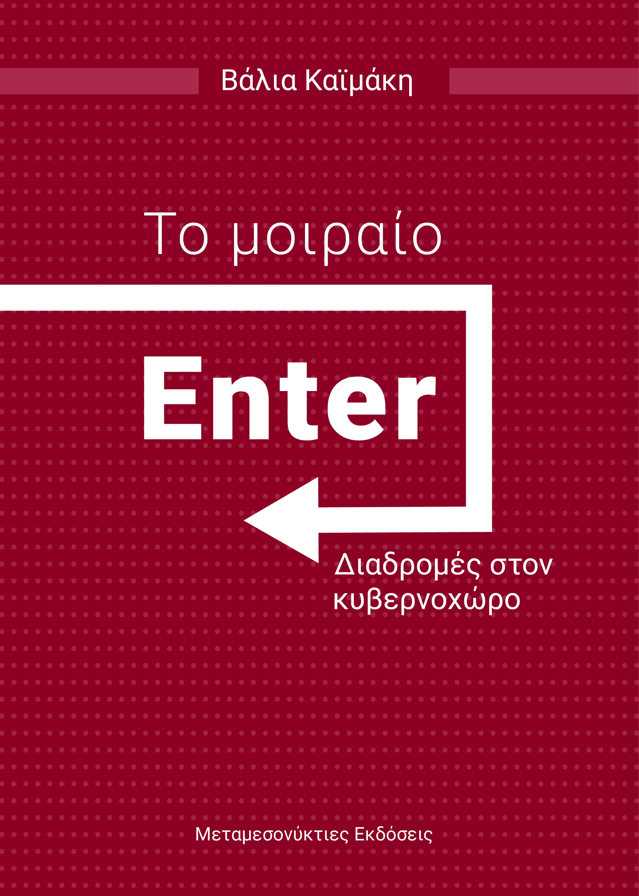 enter_kaimaki